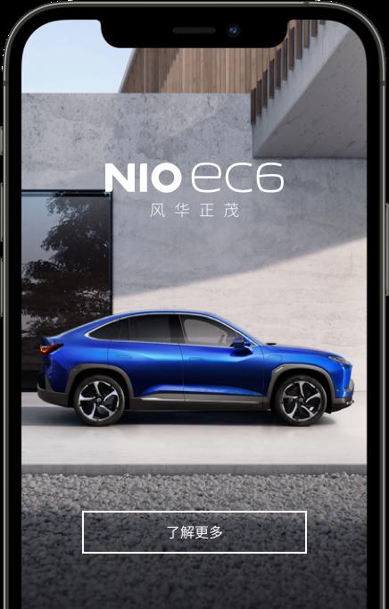 下载 NIO App<br/>立即配置你的 EC6